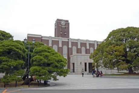 Kyoto_univ.jpg